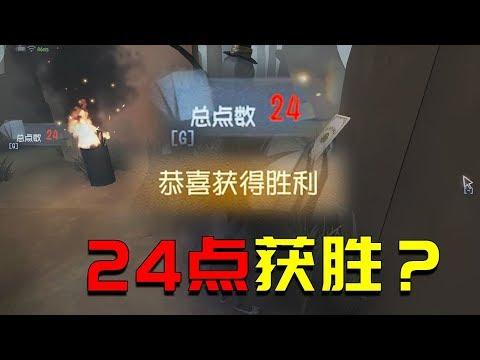 第五人格黑杰克:24也能在黑杰克获胜,是网易bug还是游戏机制?