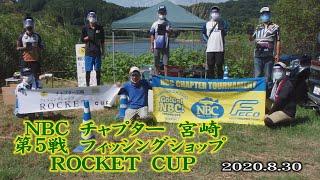 NBCチャプター宮崎 第5戦 8.30