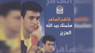 اغاني حصرية Alazezكاظم الساهر - العزيز تحميل MP3