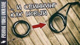 Для чего кольца на удочке своими руками