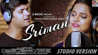 Sriman | Tu Mo Aashiq Sriman | Swayam | Asima | Santanu | Studio Version  | G Music.