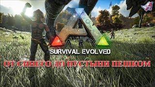 ARK: Survival Evolved: ОТ СИНЕГО ДО ПУСТЫНИ ПЕШКОМ