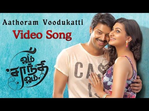 Aathoram Voodukatti Full Video Song   Om Shanthi Om   Srikanth, Neelam   Super Hit New Tamil Song