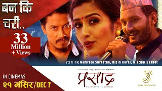 "Banki Chari - ""Prasad"" Movie Song || Nischal Basnet, Bipin"