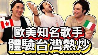 歐美音樂劇演員對台灣一見鍾情?😲第一次來台灣的故事令人超感動😭