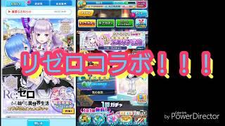 【白猫テニス】リゼロコラボガチャにエミリア&レム&ラム登場!!!24連でレムを狙う!!!!