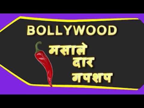 Bollywood मसाले दार गपशप