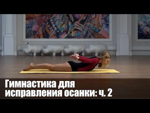 Гимнастика при СКОЛИОЗЕ, КИФОЗЕ, ОСТЕОХОНДРОЗЕ, часть 2. Упражнения для спины и исправления осанки.