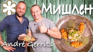 Звезда Мишлен. André Gerrits. Салат из фенхеля. Голландская кухня. Специальный ГОСТЬ.
