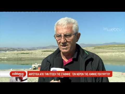 Ανησυχία από την πτώση της στάθμης των νερών της λίμνης Πολυφύτου   25/10/2019   ΕΡΤ