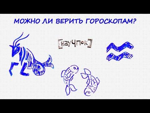 Совместимость по гороскопу мужчина скорпион и женщина овен