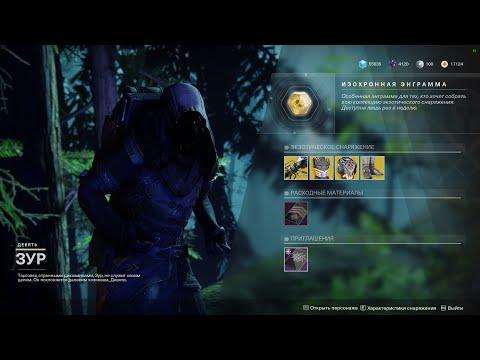 Destiny 2 Торговец ЗУР порадовал всех!(Актуально до 23 апреля)