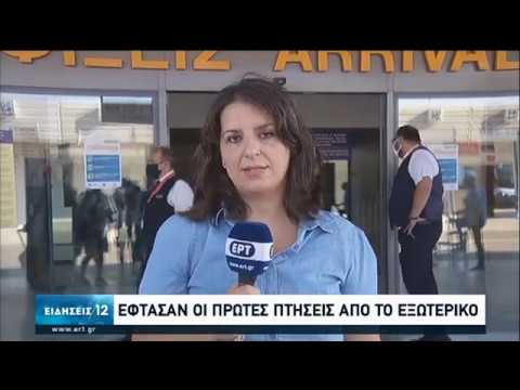 Επανεκκίνηση του τουρισμού απο σήμερα | 01/07/2020 | ΕΡΤ