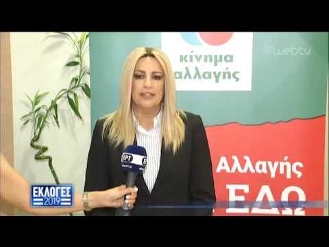 Φ. Γεννηματά: Το ΚΙΝΑΛ θα ασκήσει υπεύθυνη αντιπολίτευση | 07/07/2019 | ΕΡΤ