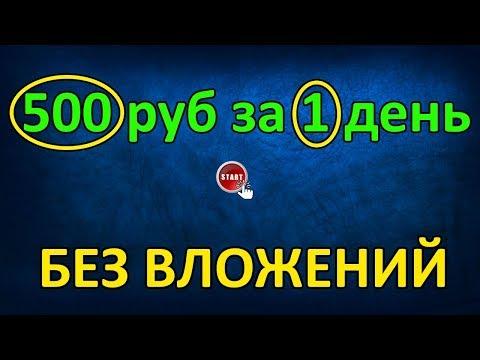 Как ЗАРАБОТАТЬ в интернете 500 рублей за 1 день БЕЗ ВЛОЖЕНИЙ