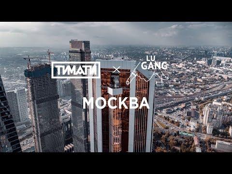 Тимати x GUF — Москва (реальная версия, 2019)