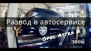 Как нас хотели развезти в автосервиcе.../  Astra H GTC за 300к