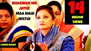 Bhagwan Mil Jate Hai Par Maa Nhi Milti|भगवान मिल
