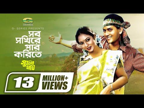 Beder Meye Josna Bengali movie songs  Audio Jukebox