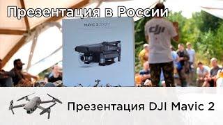 Презентация DJI Mavic 2 в России