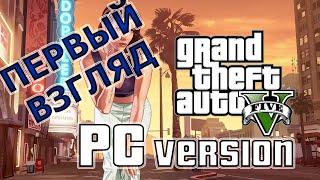 GTA 5 - Первый Взгляд - PC version (60 fps)