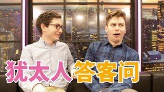 我们犹太人来到中国为什么会觉得这些问题这么尴尬?