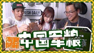【玩命】流出綠汁!中國軍糧開箱! ft. arhoTV