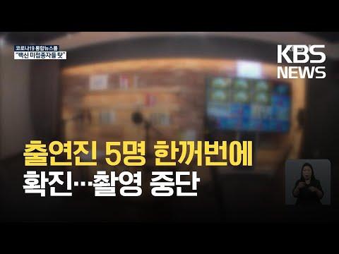 박태환 등 예능 출연진 집단감염…방송가 '비상'
