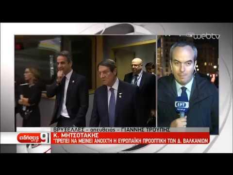 «Μπλόκο » της ΕΕ στις ενταξιακές διαπραγματεύσεις Β. Μακεδονίας – Αλβανίας   18/10/2019   ΕΡΤ