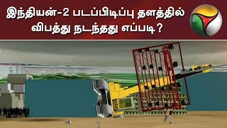 இந்தியன்-2 படப்பிடிப்பு தளத்தில் விபத்து நடந்தது எப்படி? | Indian 2 | Accident | Kamal Haasan | Shankar  Puthiya thalaimurai Live news Streaming for Latest News , all the current affairs of Tamil Nadu and India politics News in Tamil, National News Live, Headline News Live, Breaking News Live, Kollywood Cinema News,Tamil news Live, Sports News in Tamil, Business News in Tamil & tamil viral videos and much more news in Tamil. Tamil news, Movie News in tamil , Sports News in Tamil, Business News in Tamil & News in Tamil, Tamil videos, art culture and much more only on Puthiya Thalaimurai TV   Connect with Puthiya Thalaimurai TV Online:  SUBSCRIBE to get the latest Tamil news updates: http://bit.ly/2vkVhg3  Nerpada Pesu: http://bit.ly/2vk69ef  Agni Parichai: http://bit.ly/2v9CB3E  Vatta Mesai Vivaatham: shorturl.at/lxGKR  Visit Puthiya Thalaimurai TV WEBSITE: http://puthiyathalaimurai.com/  Like Puthiya Thalaimurai TV on FACEBOOK: https://www.facebook.com/PutiyaTalaimuraimagazine  Follow Puthiya Thalaimurai TV TWITTER: https://twitter.com/PTTVOnlineNews  WATCH Puthiya Thalaimurai Live TV in ANDROID /IPHONE/ROKU/AMAZON FIRE TV  Puthiyathalaimurai Itunes: http://apple.co/1DzjItC Puthiyathalaimurai Android: http://bit.ly/1IlORPC Roku Device app for Smart tv: http://tinyurl.com/j2oz242 Amazon Fire Tv: http://tinyurl.com/jq5txpv  About Puthiya Thalaimurai TV   Puthiya Thalaimurai TV (Tamil: புதிய தலைமுறை டிவி) is a 24x7 live news channel in Tamil launched on August 24, 2011.Due to its independent editorial stance it became extremely popular in India and abroad within days of its launch and continues to remain so till date.The channel looks at issues through the eyes of the common man and serves as a platform that airs people's views.The editorial policy is built on strong ethics and fair reporting methods that does not favour or oppose any individual, ideology, group, government, organisation or sponsor.The channel's primary aim is taking unbiased and accurate information to the socially conscious common man.   Besides giving live and current information the channel broadcasts news on sports,  business and international affairs. It also offers a wide array of week end programmes.   The channel is promoted by Chennai based New Gen Media Corporation. The company also publishes popular Tamil magazines- Puthiya Thalaimurai and Kalvi.   #Puthiyathalaimurai #PuthiyathalaimuraiLive #PuthiyathalaimuraiLiveNews #PuthiyathalaimuraiNews #PuthiyathalaimuraiTv #PuthiyathalaimuraiLatestNews #PuthiyathalaimuraiTvLive   Tamil News, Puthiya Thalaimurai News, Election News, Tamilnadu News, Political News, Sports News, Funny Videos, Speech, Parliament Election, Live Tamil News, Election speech, Modi, IPL , CSK, MS Dhoni, Suresh Raina, DMK, ADMK, BJP, OPS, EPS