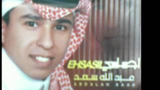 تحميل و مشاهدة يا ام العيون السود الفنان عبدالله سعد MP3