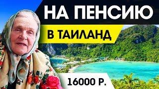 На 16,000 ₽ ВЫЖИТЬ в ТАИЛАНДЕ? Эксперимент! Расходы на жизнь ТАЙЛАНД 2018
