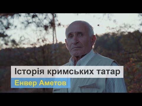 Історія кримських татар. Енвер Аметов