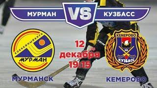 Суперлига России 2018/2019. Мурман - Кузбасс