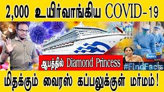 2,000 உயிர்வாங்கிய COVID-19  |  ஆபத்தில் Diamond Princess  |  மிதக்கும் வைரஸ் கப்பலுக்குள் மர்மம்! |