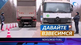 Ограничено движение большегрузов на дорогах регионального и межмуниципального значения