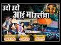 UDO UDO AAI MAULICHA ( उदो उदो आई माऊलीचा ) Shivaji patil / Sonali bhoir video download
