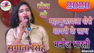 महामुकाबला शेरो शायरी के साथ लाइव स्टेज शो संगीता सिंह 💖 मनोज भारती जी के खुबसूरत आवाज में Love You