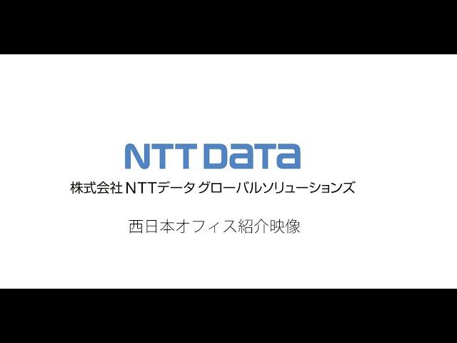 NTTデータ グローバルソリューションズ 西日本オフィス紹介(2020年12月)