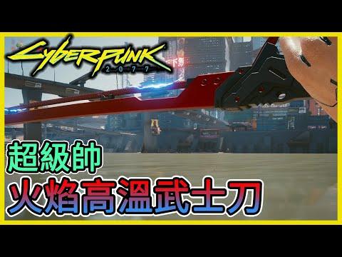 《Cyberpunk 2077》刷一把超帥的高溫武士刀,鏤空武士刀特集!再教你拿一輛車,情報詳細解說!【三叔公】