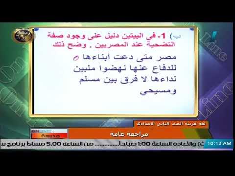 مراجعة نص في حب مصر ( س و ج ) || لغة عربية 2 اعدادي