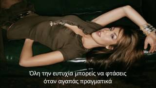Thalía - Toda la Felicidad (Don't Look Back) [Greek Subtitles]