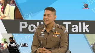 รายการ Police Talk : กองบังคับการตำรวจสันติบาล 3