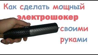 Схема электрошокера. Как сделать электрошокер своими руками