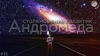 Андромеда: столкновение галактик (выпуск 35)