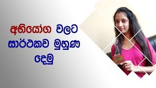 How to face challenges (Sinhala)   Be Free