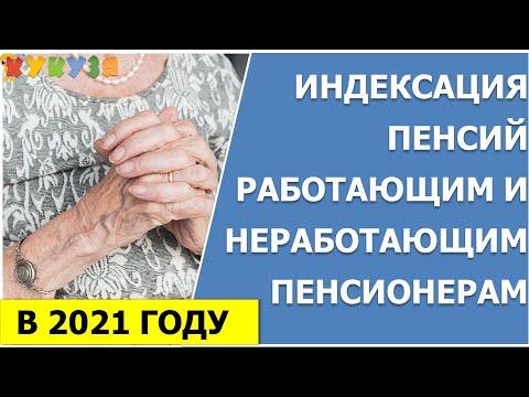 Индексация пенсий работающим и неработающим пенсионерам в 2021 году.