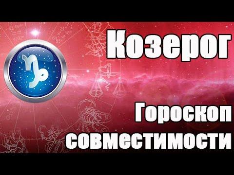 Гороскоп совместимости для Знака Зодиака:  Козерог  (23 декабря- 20 января)