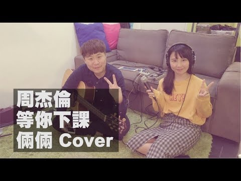 周杰倫Jay Chou 等你下課 Cover By【倆倆 Claire & Cheer】fromTaiwan HD