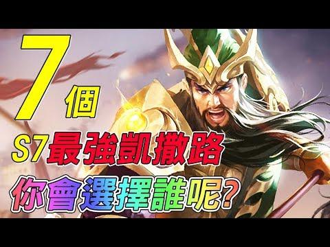 【傳說對決】7個S7最強凱撒路!你會選擇誰呢?【Lobo】Arena of Valor